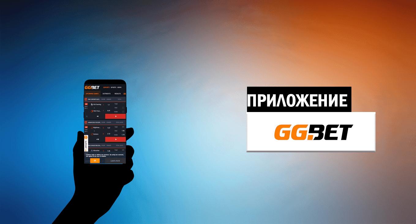 Скачиваемая версия БК GGBet для Android